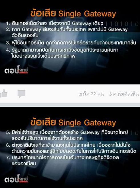 คำอธิบายภาพ : singlegateway1